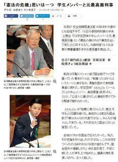 朝日新聞DIGITAL (2015年9月16日)