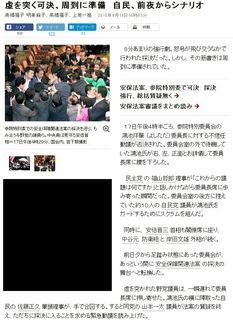 朝日新聞DIGITAL (2015年9月18日