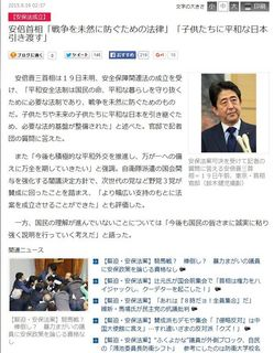 産経ニュース (2015年9月19日)