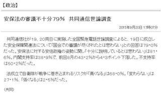 東京新聞・共同通信発 (2015年9月20日)