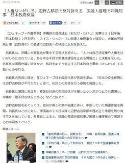 産経ニュース (2015年9月22日)