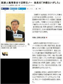 朝日新聞DIGITAL (2015年9月22日)
