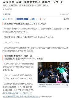 朝日新聞・WEBRONZA (2015年9月22日)