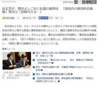 産経ニュース (2015年9月29日)