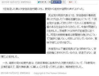 YOMIURI ONLINE (2015年10月7日)