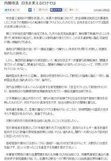 毎日新聞 (2015年10月8日)