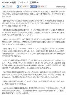 東京新聞 (2015年10月9日)