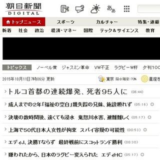 毎日新聞(2015年10月11日)