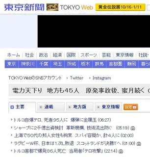 朝日新聞DIGITAL(2015年10月11日)
