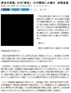 朝日新聞DIGITAL (2015年10月11日)