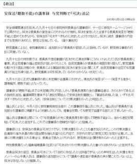 東京新聞 (2015年10月12日)