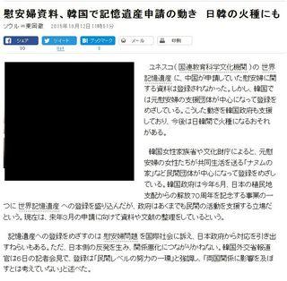 朝日新聞DIGITAL (2105年10月12日)