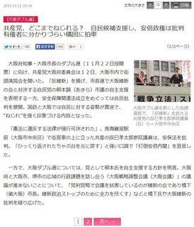 産経ニュース (2015年10月12日)