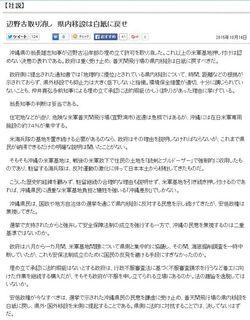 東京新聞 (2015年10月14日)