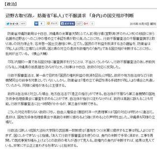 東京新聞 (2015年10月15日)