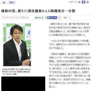 YOMIURI ONLINE (2015年10月15日)