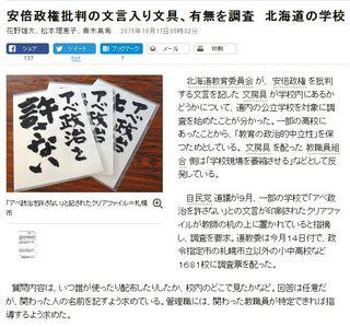 朝日新聞DIGITAL (2015年10月17日)