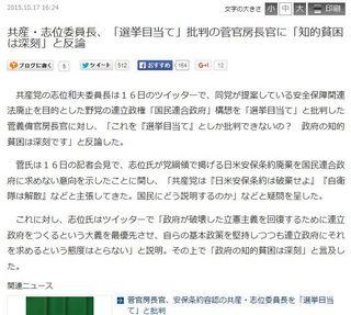 産経ニュース (2015年10月17日)