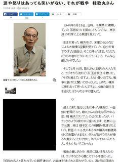 朝日新聞DIGITAL (2015年10月19日)