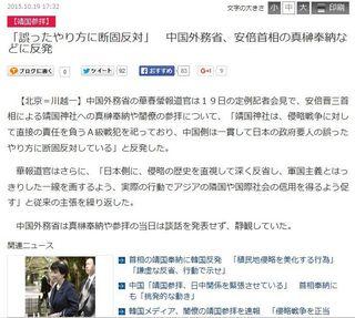 産経ニュース (2015年10月19日)