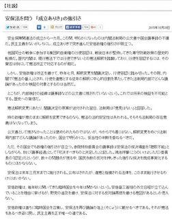 東京新聞:社説 (2015年10月21日)