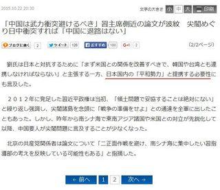 産経ニュース (2015年10月22日