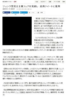 朝日新聞DIGITAL (2015年10月23日)
