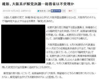 YOMIURI ONLINE (2015年10月24日)