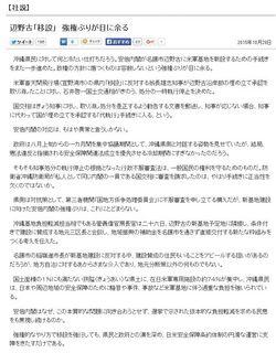 東京新聞 (2105年10月28日)