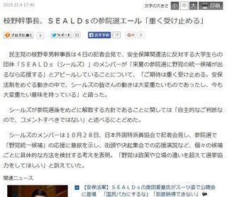 産経ニュース (2015年11月4日)