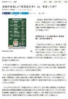 朝日新聞デジタル (2105年11月6日)