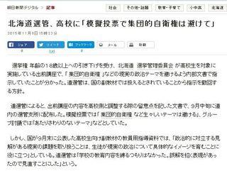 朝日新聞デジタル (2015年11月9日)