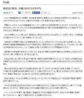 東京新聞:社説 (2015年11月10日)