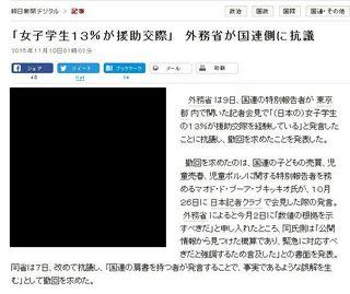 朝日新聞 (2015年11月10日)