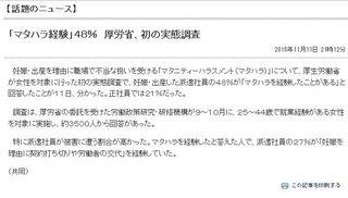 東京新聞・共同通信 (2015年11月11日)
