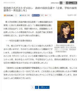 産経ニュース (2015年11月12日)