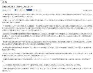 東京新聞:社説 (2105年11月13日)