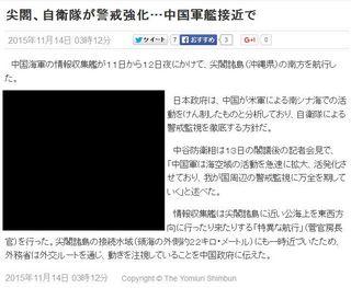 YOMIURI ONLINE (2015年11月14日)