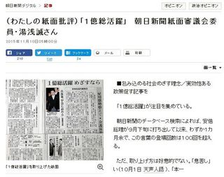 朝日新聞デジタル (2015年11月10日)