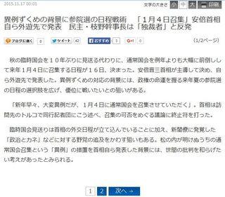 産経ニュース 2015年11月17日)