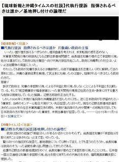 47NEWS・共同通信 (2015年11月18日)