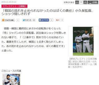 産経ニュース (2015年11月19日)