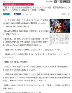 産経ニュース (2015年11月22日)