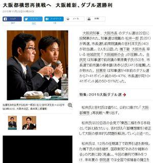 朝日新聞デジタル (2015年11月23日)