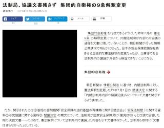 朝日新聞デジタル (2015年11月24日)