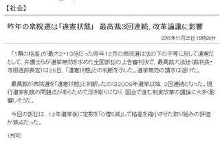 [東京新聞・共同通信 (2015年11月25日)g