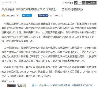 産経ニュース (2015年11月25日)