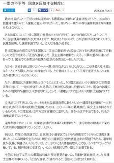 東京新聞 (2015年11月26日)
