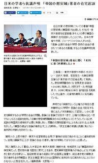 朝日新聞デジタル (201年11月27日)