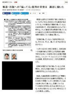 朝日新聞デジタル (2015年12月2日)